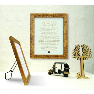 Clean Planet Paper and Metal Stand Sare Jahaan Se Achha Frame (7 inch x 9 inch, Gold)